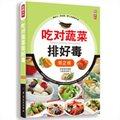 吃对蔬菜排好毒(第2版)