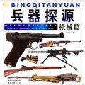 军迷终极藏书·兵器探源:枪械篇