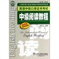 英语中级口译证书考试:中级阅读教程(第4版)