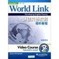 环球英语教程视听教程教师用书2(第2版)