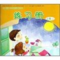 幼儿园多元智能游戏活动:练习册(小班上)