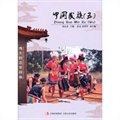 伟大的中华民族:中国民族(5)