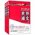 中国通史(青少版珍藏版套装共3册)