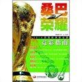 桑巴荣耀:2014巴西世界杯观赛竞彩指南