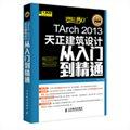 设计师梦工厂·从入门到精通:TArch 2013天正建筑设计从入门到精通