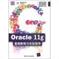 清华电脑学堂:Oracle 11g基础教程与实验指导