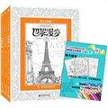 怪物星球·漫游伦敦·巴黎漫步(套装共3册)