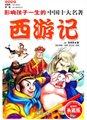 影响孩子一生的中国十大名著 西游记(彩图注音版)