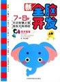 新全脑开发(7-8岁)(上册)