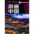 游遍中国:中国旅游地图册