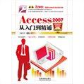 Access 2007从入门到精通(超值视频教学版 含盘)