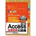 Access VBA活用范例大辞典(全新版 含盘)