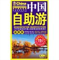 中国自助游(第16版最新版)