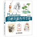 Photoshop手绘玩家自学手册-图形图像 多媒体 网页制作