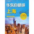 华东自助游·上海