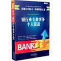 2014银行业专业人员职业资格考试真题分章练习·冲刺模拟试卷:银行业专业实务·个人贷款