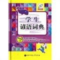 学生谚语词典(彩色版)