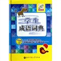学生成语词典(彩色版)