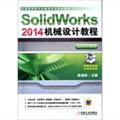 SolidWorks 2014机械设计教程