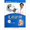 儿科护理(护理专业用书)
