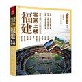 中国古建筑之旅:福建客家土楼