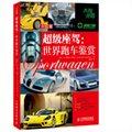超级座驾:世界跑车鉴赏