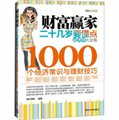 二十几岁要懂点经济学大全集·1000个经济常识与理财技巧