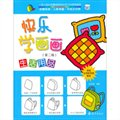 台湾简笔画教程:快乐学画画·生活用品(第二辑中英文对照原版)