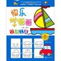 台湾简笔画教程:快乐学画画·交通工具(第二辑中英文对照原版)