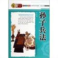 孙子兵法(彩色插图版)