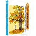 中国孩子阅读计划:银杏路上的白果