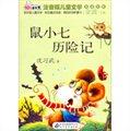 读书熊·儿童文学名家名作:鼠小七历险记(注音版)