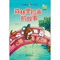张秋生精品书系·小巴掌童话:森林里捡来的故事