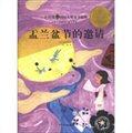 小金玫瑰国际大奖童书精粹:盂兰盆节的邀请