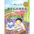 小金玫瑰国际大奖童书精粹:放学后的课程表