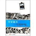 世界短篇小说大师作品选·空中骑兵:毕尔斯短篇小说选