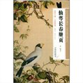 仙萼长春册页