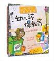 幼儿环保教育(全6册)