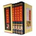 中华孤本集萃(套装共4册)