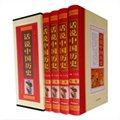 话说中国历史(套装共4册)