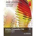 Adobe Fireworks CS6中文版经典教程