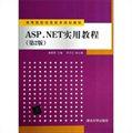 ASP.NET实用教程(第2版)