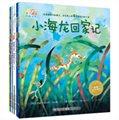 亲子阅读图画书系(0-3岁 套装全10册)