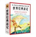 小学语文新课标必读名著:世界经典游记(套装全4册)