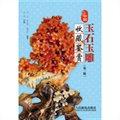 中国玉石玉雕收藏鉴赏(第二版)