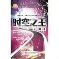 香港科幻巡礼:时空之王(卷二)