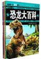 我的第一本百科全书 恐龙公园 (全6册)
