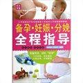 备孕·妊娠·分娩:全程指导