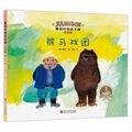 雅诺什绘本王国·桥梁书:熊马戏团