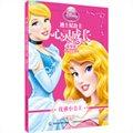 迪士尼公主心灵成长故事集:优雅小公主[3~6岁](注音版)